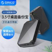 orico 奥睿科 3.5英寸手机桌面备份宝 1T/2T