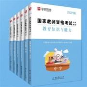 华图 2021国家教师资格证考试用书9.9元(慢津贴后8.9元)