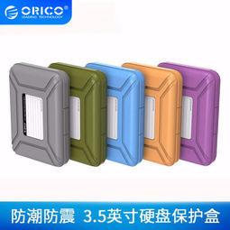ORICO 奥睿科 3.5英寸硬盘收纳包 PHX35 五色组合装