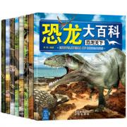 儿童注音版恐龙大百科绘本故事书 全8册¥9.80 1.0折 比上一次爆料降低 ¥10