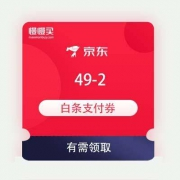 即享好券:京东 49-2 白条支付券有需领取
