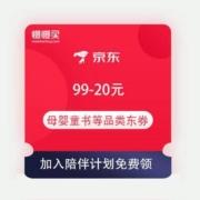 即享好券:京东 自营童书/母婴/家清 满99-20元东券 20万+商品可用