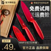 福腾宝 Red Touch系列 刀具套装2件装