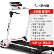 仅占0.25㎡ 锐步 IRUN 可折叠移动/测心率/APP连接 跑步机2999元健康狂欢价
