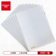 PLUS会员:Comix 齐心 EA31 加厚A4 L型文件夹 单片夹 20个装