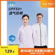迪卡侬 男女 超薄透气防晒衣 防紫外线皮肤衣 UPF50+