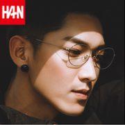 HAN 汉 复古圆框近视眼镜架+1.56非球面防蓝光镜片