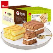 泓一 提拉米苏蛋糕 1kg18.9元包邮(需用券)