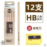 M&G 晨光 AWP30450/AWP30451 六角原木HB/2B铅笔 12支 送卷笔刀3.8元包邮(需用券)