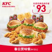 肯德基 Y504 春日赏味餐(4-5人)兑换券113元