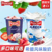 西班牙进口 PASCUAL 全脂酸奶 125g*4杯/件拍2件19.9元包邮