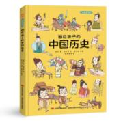plus会员:《画给孩子的中国历史 》精装彩绘本8.9元