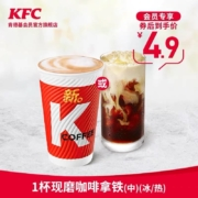 肯德基 1杯现磨 咖啡拿铁(中)(冷/热)兑换券4.9元(需用券)