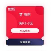 即享好券:京东极速版 9.9-3 全品类券弹窗自测领取