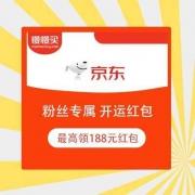 京东 粉丝专属开运红包 最高领188元大红包实测得0.18元