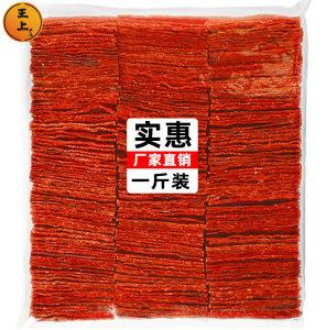 靖江特产 王上 靖江猪肉脯 1斤