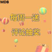 MDB每周一送 评论抽奖