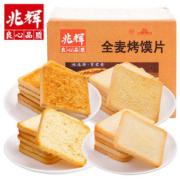 【山西特产】休闲小零食烤馍片整箱*1kg