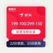 22日、即享好券: 京东自营 299-150/199-100 生鲜东券4月23日可用