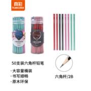 truecolor 真彩 2B六角漆杆双切铅笔 50支装10.36元(需买5件,双重优惠,实付51.8元)