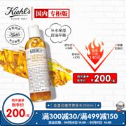 Kiehl's 科颜氏 金盏花植物精华爽肤水 250ml200元(需买2件,共400元)