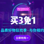 促销活动: 京东 奥睿科数码配件旗舰店部分单品买3免1