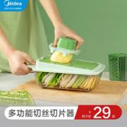 Midea 美的 MT-QC28W1-001 多功能料理切菜器