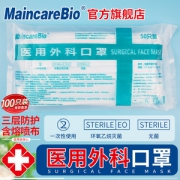 MaincareBio 一次性医用外科口罩 100只12.8元包邮