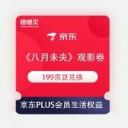京东PLUS会员生活权益 电影《八月未央》免费观影券 价值50元199京豆兑换