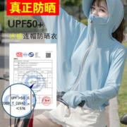奇芳源  女遮阳冰丝防晒衣12.8元包邮