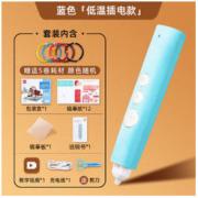 deli 得力 3d打印绘画笔套装 低温插电款 双色可选94元(包邮,需用券)