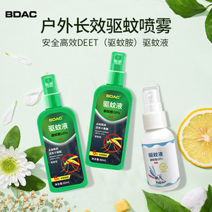 BDAC 户外长效驱蚊液 驱蚊喷雾 80ml 含10%避蚊胺