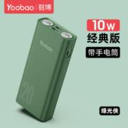 Yoobao/羽博 10w经典款 2万毫安充电宝59元包邮