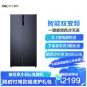 JIWU 苏宁极物 520升 对开门冰箱 家用双开门电冰箱 风冷无霜 一级节能 智能双变频 超薄机身 JSE5228LP2199元包邮