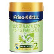 有券的上! Friso 美素佳儿 较大婴儿配方奶粉 2段 400克