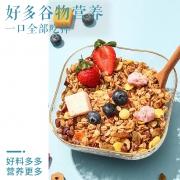 绿瘦 酸奶坚果果粒 烘焙麦片400g袋装14.9元(需用券)