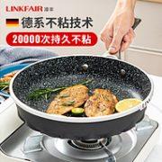 LINKFAIR 凌丰 不粘煎锅 麦饭石色 26cm