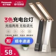 日本 松下 致稳系列 led护眼台灯 充插两用55元包邮