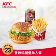 肯德基 香辣鸡腿堡 单人餐兑换券 Y4523元(会员价)