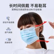 振德医疗 一次性防护医用口罩 90片26.7元包邮