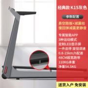 小米生态链 小金 K15s可折叠智能静音跑步机 走步机2499元包邮