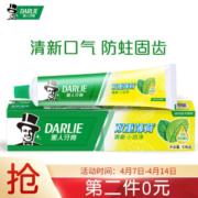 DARLIE 黑人 双重薄荷牙膏 175g9.75元(需买2件,共19.5元,需用券)
