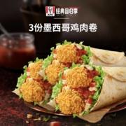 肯德基 3份 墨西哥鸡肉卷 兑换券