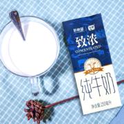 聚划算百亿补贴:新希望 琴牌致浓盒装纯牛奶 250ml*10盒