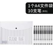 Comix 齐心 A1285 A4文件夹 单个装 + 中性笔 10支装