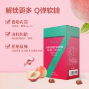 MUSCLETECH 肌肉科技 白桃味 CLA共轭亚油酸软糖 60粒