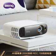 BenQ 明基 W1700M 4K投影机8999元(包邮,送支架和数据线,可享12期免息)