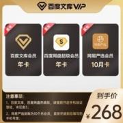 大额神券:百度网盘超级会员年卡+百度文库vip年卡+网易严选10月卡268元包邮(需用券)