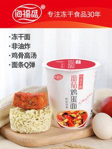 小米生态链 和厨 多口味FD冻干方便面杯装组合 62g*5杯