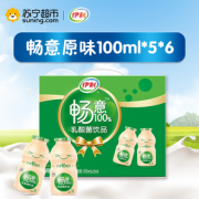 yili 伊利 畅意乳酸菌饮品 100ml**6 20.8元(需买2件,共41.6元)